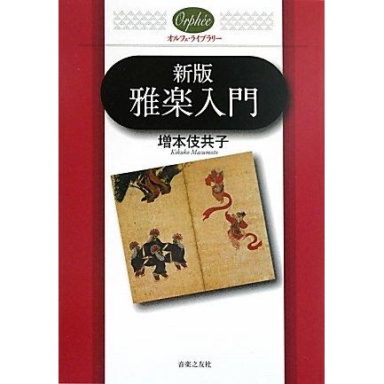 雅楽入門 新版 (オルフェ・ライブラリー) [単行本]