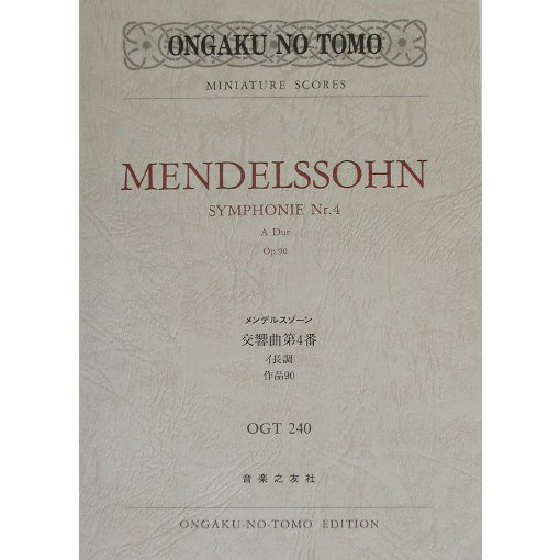 メンデルスゾーン 交響曲第4番イ長調作品90 [単行本]