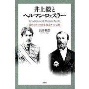 井上毅とヘルマン・ロェスラー―近代日本の国家建設への貢献 [単行本]