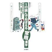 1行読んでおぼえる常用漢字―子供から大人まで「学力」「語彙力」を伸ばす例文939 [単行本]