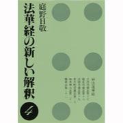 法華経の新しい解釈〈4〉 [文庫]