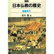 図説 日本仏教の歴史―鎌倉時代 [全集叢書]
