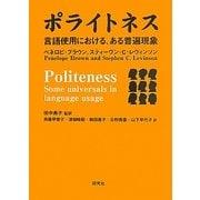 ポライトネス―言語使用における、ある普遍現象 [単行本]