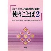 使うことば〈2〉―大学生、社会人の日本語応用力を伸ばす [単行本]