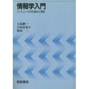 情報学入門―コンピュータの仕組みと言語 [単行本]