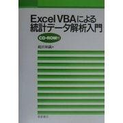 ExcelVBAによる統計データ解析入門 [単行本]
