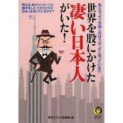 世界を股にかけた凄い日本人がいた!―私たちより外国人のほうが、よく知っている?!(KAWADE夢文庫) [文庫]