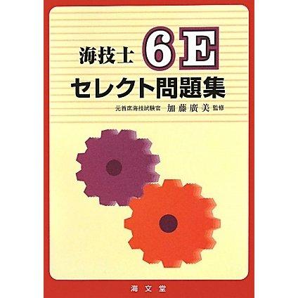 海技士6Eセレクト問題集 [単行本]