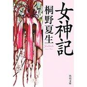 女神記(角川文庫) [文庫]