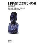 日本近代短篇小説選 昭和篇〈1〉(岩波文庫) [文庫]