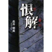 恨解(はんぷり) [単行本]