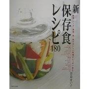 新保存食レシピ180 [単行本]