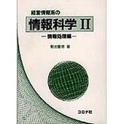 経営情報系の情報科学〈2 情報処理編〉 [単行本]