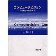 コンピュータビジョン―視覚の幾何学 [単行本]
