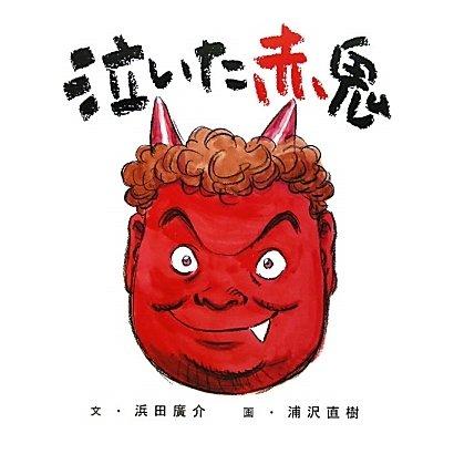 泣いた赤鬼 [絵本]