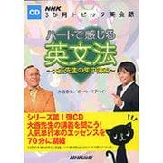ハートで感じる英文法[CD]-大西先生の集中講義(NHK3か月トピック英会話)