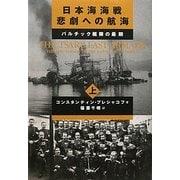 日本海海戦 悲劇への航海〈上〉バルチック艦隊の最期 [単行本]