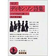 対訳 ディキンソン詩集―アメリカ詩人選〈3〉(岩波文庫) [文庫]