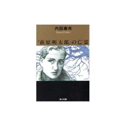 「萩原朔太郎」の亡霊(角川文庫) [文庫]