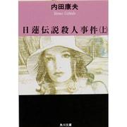 日蓮伝説殺人事件〈上〉(角川文庫) [文庫]