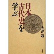 日本古代史を学ぶ [単行本]