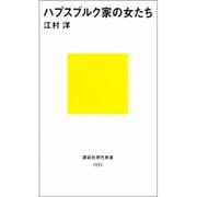 ハプスブルク家の女たち(講談社現代新書〈1151〉) [新書]