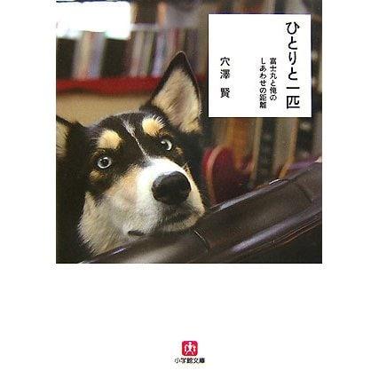 ひとりと一匹―富士丸と俺のしあわせの距離(小学館文庫) [文庫]