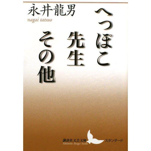 へっぽこ先生その他(講談社文芸文庫スタンダード) [文庫]