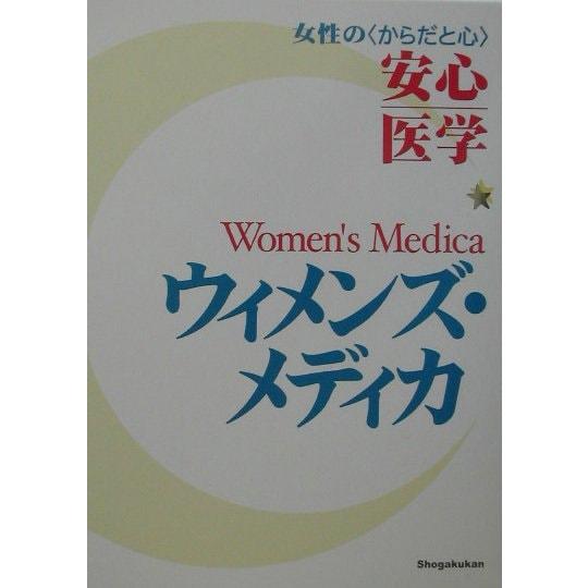 """ウィメンズ・メディカ―女性の""""からだと心""""安心医学 [事典辞典]"""