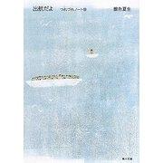 出航だよ―つれづれノート〈19〉(角川文庫) [文庫]