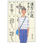 漢方小説(集英社文庫) [文庫]