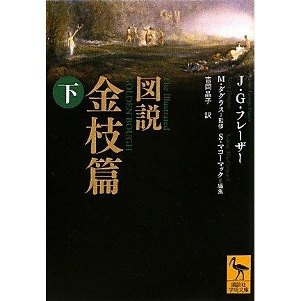 図説 金枝篇〈下〉(講談社学術文庫) [文庫]