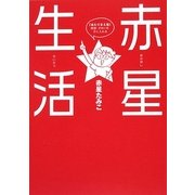 赤星生活―「あたりまえ流」健康・きれいを手に入れる(講談社の実用BOOK) [単行本]