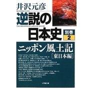 逆説の日本史〈別巻2〉ニッポン風土記「東日本編」(小学館文庫) [文庫]