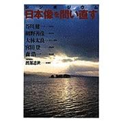 日本像を問い直す(小学館ライブラリー) [全集叢書]