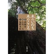 木のいのち木のこころ-天・地・人(新潮文庫 し 55-1) [文庫]