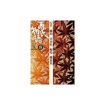 源氏物語〈8〉行幸・藤袴・真木柱・梅枝・藤裏葉(古典セレクション) [全集叢書]