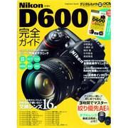 ニコンD600完全ガイド-写真で見てわかるD600の全機能解説(インプレスムック DCM MOOK) [ムックその他]