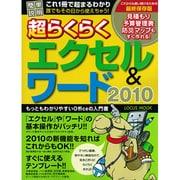 超らくらくエクセル&ワード2010-もっともわかりやすいOfficeの入門書(LOCUS MOOK) [ムックその他]