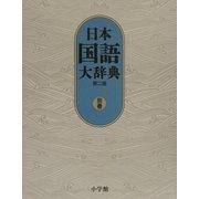 日本国語大辞典〈別巻〉 第二版 [事典辞典]