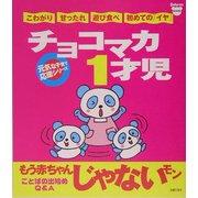チョコマカ1才児―元気な子育て応援シリーズ(Baby-mo Books) [単行本]