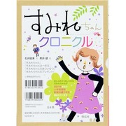 すみれちゃんクロニクル(全4巻) [全集叢書]
