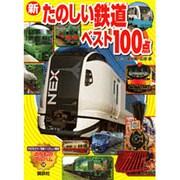 新たのしい鉄道ベスト100点(のりものアルバム 28) [ムックその他]