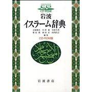 岩波イスラーム辞典 CD-ROM版
