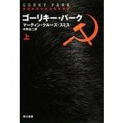 ゴーリキー・パーク〈上〉(ハヤカワ文庫NV) [文庫]