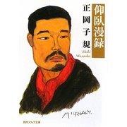 仰臥漫録(角川ソフィア文庫) [文庫]