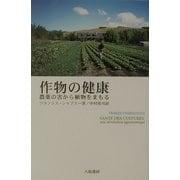 作物の健康―農薬の害から植物をまもる [単行本]