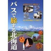 バスで旅する北海道-広い北の大地をバスで巡ろう!(MG BOOKS) [単行本]
