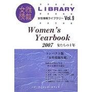 Women's Yearbook〈2007〉女たちの1年(女性情報ライブラリー〈Vol.9〉) [単行本]