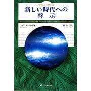 新しい時代への啓示―マシュー・ブック〈2〉 [単行本]